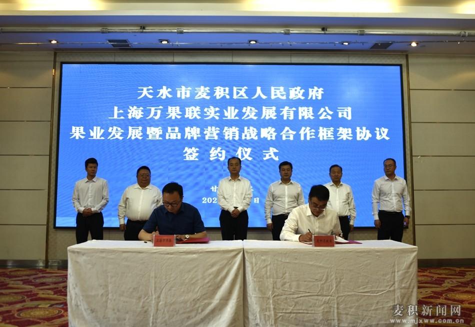 张树增与朱勇立共同签订《战略合作框架协议》